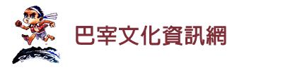 巴宰文化資訊網